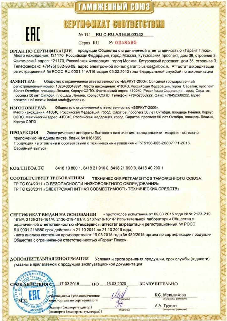 sertifikat-str-1