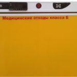 Саратов-502М-02